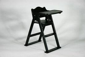 訳あり 送料無料 折りたたみ ベビーチェア テーブル付き トレイ付き キッズチェア 木製 子供用椅子 ブラック