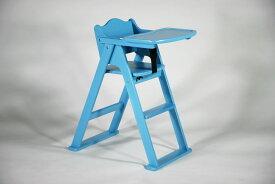 訳あり 送料無料 新品 折りたたみ ベビーチェア テーブル付き トレイ付き キッズチェア 木製 子供用椅子 ブルー