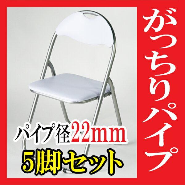 ■送料無料■新品■5脚セット◆パイプイス 折りたたみパイプ椅子 ミーティングチェア 会議イス 会議椅子 パイプチェア パイプ椅子 ■ホワイト■X