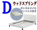 送料無料 新品 ボンネルコイルマットレス付き ウッドスプリングベッド 白 ホワイト ヘッドボード付き ウッドスプリングベット スチールフレーム付き ウッドスプリング すのこベッド すのこ ダブルベッド