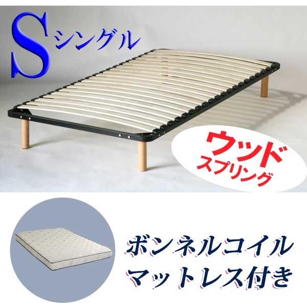 送料無料 新品 ボンネルコイルマットレス付き ウッドスプリングベッド 黒 ブラック ウッドスプリング すのこベッド すのこベット すのこ シングルベッド シングルベット シングル ボンネルコイル マットレス 98sbk001