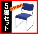 ■送料無料■新品■◆5脚セット◆ミーティングチェア 会議イス 会議椅子 スタッキングチェア パイプチェア パイプイス パイプ椅子◆ダークブルー◆