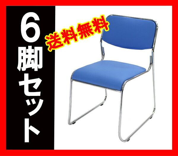 送料無料 新品 6脚セット ミーティングチェア 会議イス 会議椅子 スタッキングチェア パイプチェア パイプイス パイプ椅子 ライトブルー
