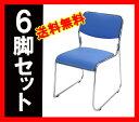 ■送料無料■新品■◆6脚セット◆ミーティングチェア 会議イス 会議椅子 スタッキングチェア パイプチェア パイプイス パイプ椅子◆ライトブルー◆