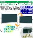 送料無料 新品 グリーンボード チョークボード W1800xH900 両面 回転式 がっちりフレーム 1800x900 180x90 トレイ付き マグネット付き...