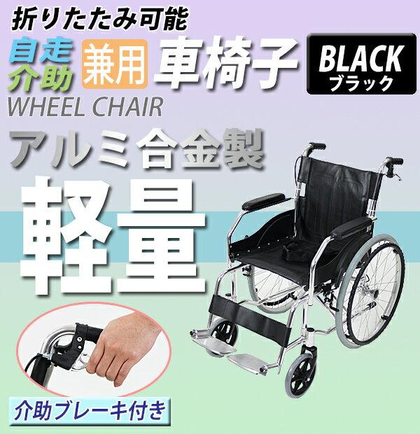 送料無料 車椅子 アルミ合金製 黒 約11kg 軽量 折り畳み 自走介助兼用 介助ブレーキ付き 携帯バッグ付き ノーパンクタイヤ 自走用車椅子 自走式車椅子 折りたたみ コンパクト 自走用 介助用 自走式 自走 介助 車椅子 車イス 車いす ブラック wheelchairb68bk