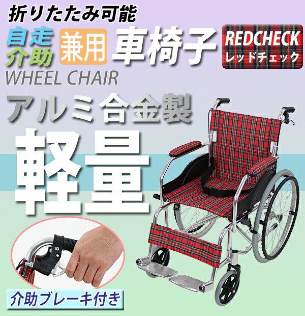 送料無料 車椅子 アルミ合金製 レッドチェック 約11kg 軽量 折り畳み 自走介助兼用 介助ブレーキ付き 携帯バッグ付き ノーパンクタイヤ 自走用車椅子 自走式車椅子 折りたたみ コンパクト 自走用 介助用 自走式 自走 介助 車椅子 車イス 車いす wheelchairb68rc