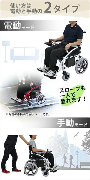送料無料電動車椅子白折りたたみ車椅子TAISコード取得済コンパクトノーパンクタイヤ電動手動充電電動ユニット電動アシスト電動カート折り畳み車椅子車イス車いす四輪車4輪車移動介護電動車いすホワイトscootere01wh