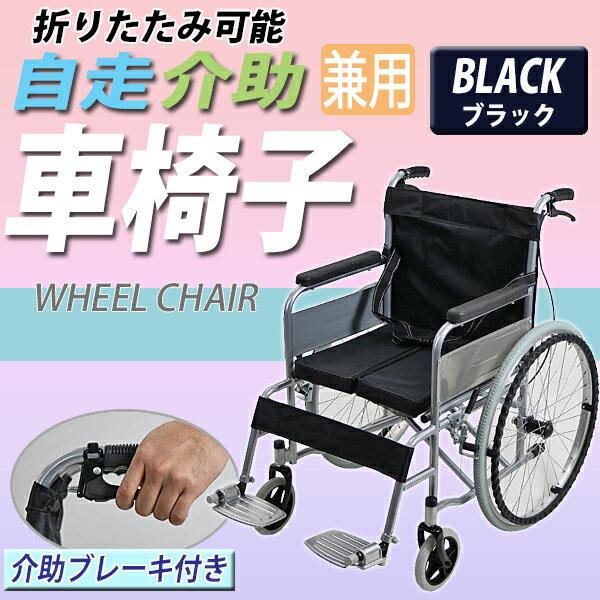 送料無料 車椅子 黒 折り畳み 自走介助兼用 介助ブレーキ付き ノーパンクタイヤ 自走用車椅子 自走式車椅子 折りたたみ コンパクト 自走用 介助用 自走式 自走 介助 車椅子 車イス 車いす ブラック wheelchairs09bk