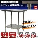 送料無料 オールステンレス作業台 2段 耐荷重約160kg 約幅700×奥行600×高さ800mm ステンレステーブル ワークテーブ…