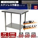 送料無料 オールステンレス作業台 2段 耐荷重約160kg 約幅800×奥行600×高さ800mm ステンレステーブル ワークテーブ…