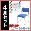 訳あり 送料無料 スタッキングチェア 4脚セット ミーティングチェア パイプ椅子 10カラーから選べる