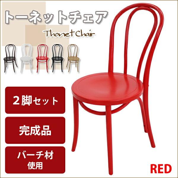 送料無料 トーネットチェア 2脚セット 赤 バーチ材使用 カントリーチェア トーネット ベントウッドチェア ベントチェア ダイニングチェア カフェチェア 曲げ木チェア 曲木 椅子 いす イス チェアー アンティーク 木製 パーソナルチェア チェア レッド thonet017red