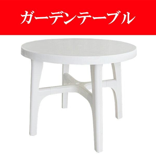 送料無料 ガーデンテーブル 軽量で持ち運び簡単 ガーデンファニチャー ガーデン テーブル アウトドア 庭 テラス deckchairtable