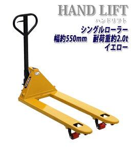 送料無料 ハンドリフト 幅約550mm フォーク長さ約1150mm 約2t 約2.0t 約2000kg 黄 油圧式 シングルローラー ハンドパレット ハンドパレットトラック ハンドリフター パレットトラック イエロー handy
