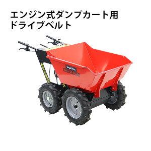 送料無料 エンジン式ダンプカート用 ドライブベルト minidumpd25dbelt