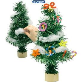 クリスマスツリー ツリー 手作りキット 25個セット販売 工作キット ワークショップ クリスマスイベント