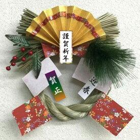 しめ縄 手作りキット 1個販売 しめ縄作り リース お正月飾り しめなわ 工作キット しめ縄飾り 材料 藁