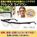 アドレンズ ライフワン ブラック 00009642 遠視/近視/老眼全対応の視力補正用眼鏡 送料無料