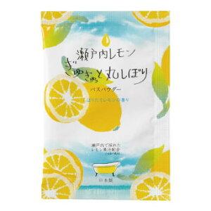 入浴料リッチバスパウダー (15797345) 瀬戸内レモン 100個セット販売 日本製 太陽をいっぱいに浴びた栄養たっぷりの瀬戸内レモン果汁を配合した入浴料