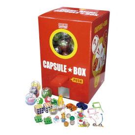 カプセル自販機 100人用 プッシュボタンを押すとコロコロとおもちゃ入りカプセルが出てきます 100人用