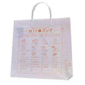 BIY防災バッグ 10枚セット (61BIY) 6個セット販売 日本製 本体にはチェックリストがプリントされており、防災用グッズなどを自分でカスタマイズでき、中身が分かるのがポイント 緊急