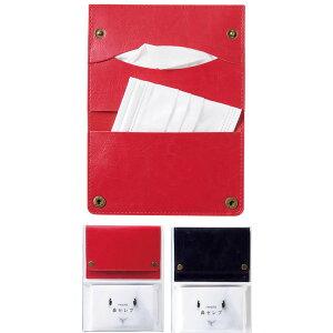 保湿ティッシュ付レザーライクケース 160個セット販売 ポケットティッシュケース マスクやカードなども収納【名入れ可能商品 別途費用】