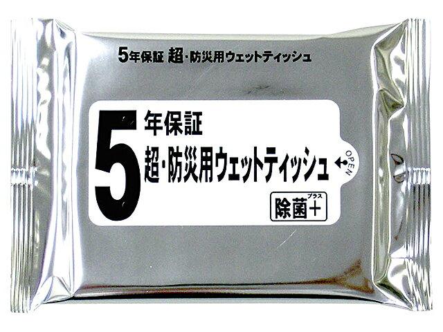 5年保証 超・防災用ウェットティッシュ20枚入 ご注文単位 200個以上販売 まとめ割 ウェットティッシュ 日本製 ナカガワ