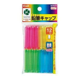 鉛筆キャップ 転がり防止 ストッパー付き えんぴつキャップ 100個セット販売