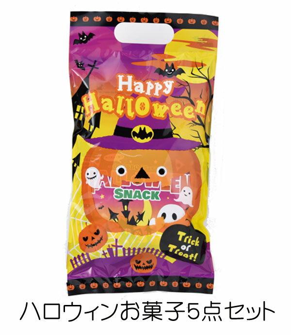 ハロウィン 景品 お菓子  ハロウィン お菓子5点セット ※こちらの商品はまとめ売りの為、80個の倍数でのご注文お願いいたします