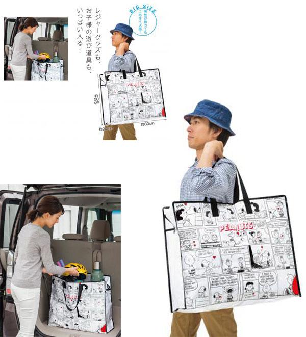 スヌーピー ファミリーキャラクター ビッグスクエアレジャーバッグ 60個セット販売