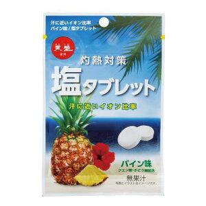 灼熱対策塩タブレットパイン味33g 簡単に塩分補給ができる塩タブレットパイン味です。クエン酸・ブドウ糖配合 80袋セット販売 【代引き不可商品】