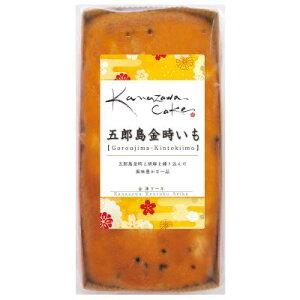 お菓子景品 金澤ケーキ 五郎島金時いも 30個セット販売 加賀伝統野菜の五郎島金時とごまを練り込み、風味豊かにしっとり美味しく焼き上げました パウンドケーキの醍醐味・ふんわ
