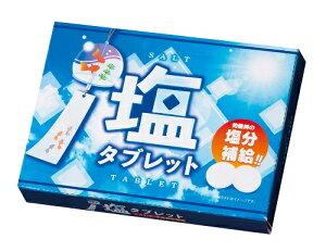 塩分補給!!塩タブレット5個入 200個セット販売 手軽に塩分補給できるタブレット 個包装タイプ 熱中症対策 販促品 景品