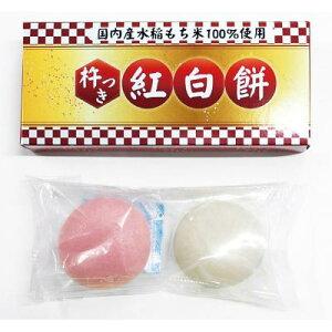 紅白杵つき餅 80個セット販売 おめでたい紅白の杵つき餅の詰合せ 国内産水稲もち米を100%使用し丹念に杵でつきあげたもちは弾力がありもち本来のうまみが味わえます