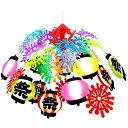 お祭り・縁日 ディスプレイ 装飾 満開花火提灯ドロップ 55cm