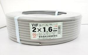 富士電線 VVFケーブル 1.6mm×2芯 100m巻 (灰色) VVF1.6×2C×100m