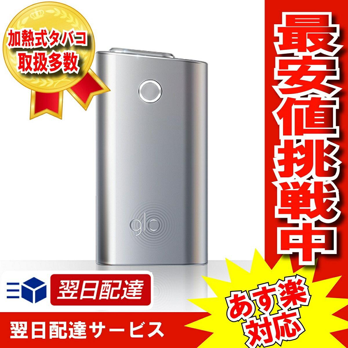 【中古・美品】【バージョンアップ仕様】gloスターターキット【国内正規品】  加熱式タバコ 電子タバコ 新型glo G1-10