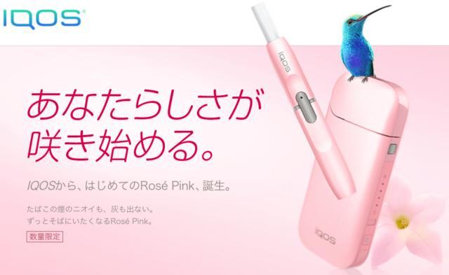 【送料無料】【新品・未開封】アイコス ローズピンク iQOS ROSE PINK 本体キット 電子タバコ