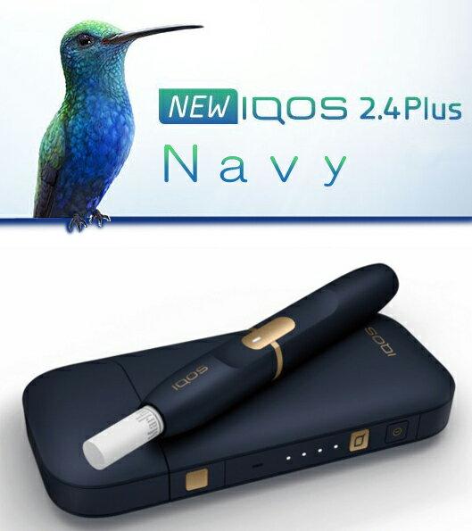 【新型・iQOS】【新品未開封】iQOS 2.4 plus NAVY ネイビー/ プラス 新型アイコス タバコ iqos2.4plus 新型アイコス 本体キット
