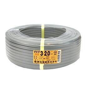 【送料無料】 愛知電線 VVFケーブル 2.0mm×3芯 100m巻 (灰色) VVF2.0×3C×100m 黒白赤