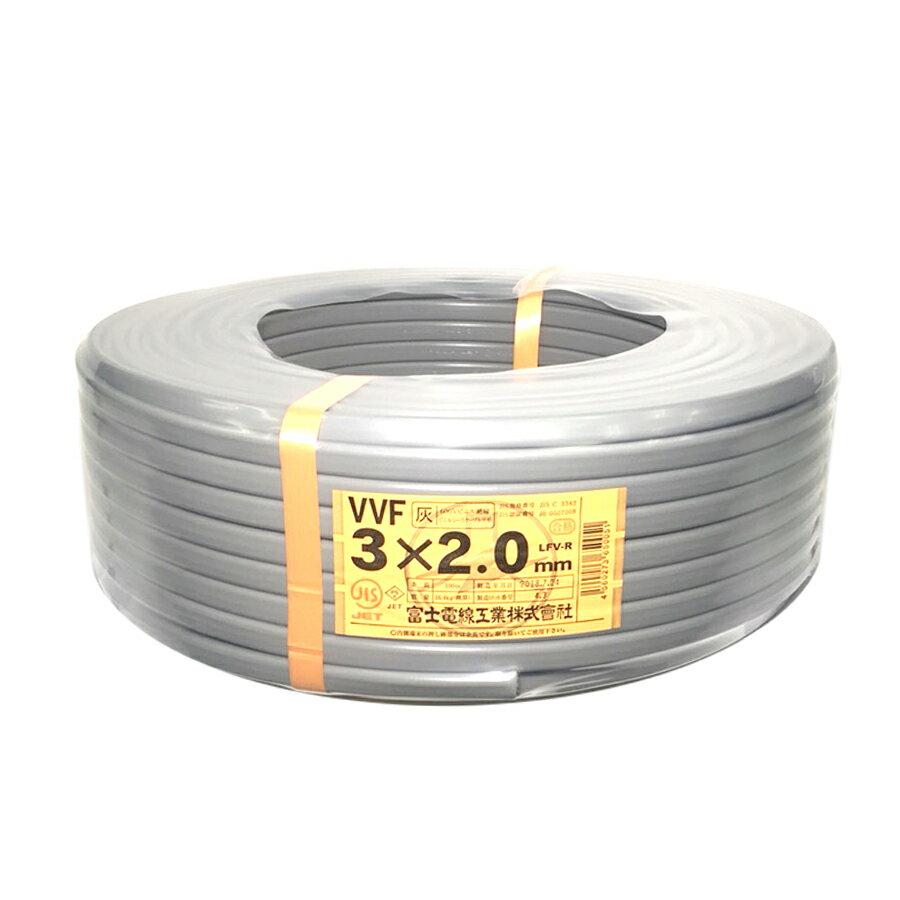 【送料無料】 富士電線 VVFケーブル 2.0mm×3芯 100m巻 (灰色) VVF2.0×3C×100m