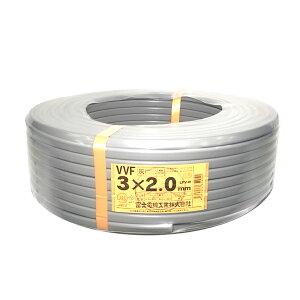 富士電線 VVFケーブル 2.0mm×3芯 100m巻 (灰色) VVF2.0×3C×100m 黒白赤