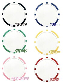 オリジナルカジノチップマーカー5 ~ 10枚