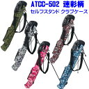 ATCC-502 セルフスタンド クラブケース (ラウンド用ホルダーバッグ)