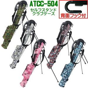 【背面フック付きモデル】 ATCC-504 セルフスタンド クラブケース