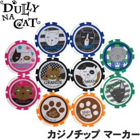 【郵便発送選択で送料無料!!】 DULLY NA CAT ダリーナキャット カジノチップ マーカー