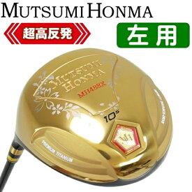 左用 MUTSUMI HONMA ムツミ ホンマ MH488X プレミアム チタンドライバー (高反発/非公認/大型488ccモデル・本間睦)