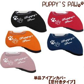 【メール便発送可】 PUPPY'S PAW 仔犬の肉球 単品 アイアンカバー 【窓付きタイプ】 ストレッチ素材