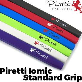 Piretti ピレッティ IOMIC イオミック STD スタンダード パターグリップ (レギュラーサイズ) 日本正規品
